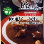 [実食レビュー]S&B噂の名店 欧風ビーフカレー