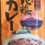 【実食レビュー】湯布院 地鶏カレー